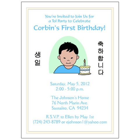 Korean Tol Party Invitations (Baby's First Birthday) - Boy