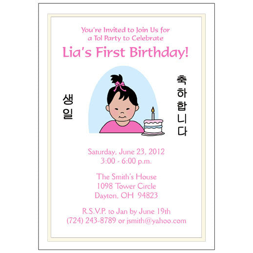 Korean Tol Party Invitations (Baby's First Birthday
