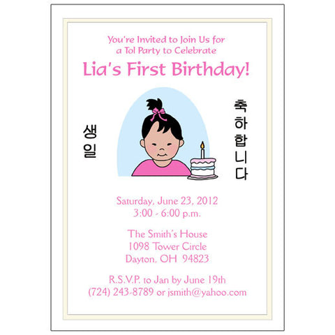 Korean Tol Party Invitations (Baby's First Birthday) - Girl