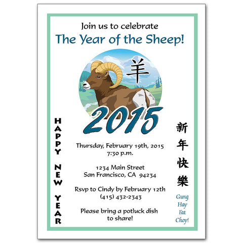 Chinese Zodiac Year of the Sheep, Ram or Goat 2015  Party Invitations