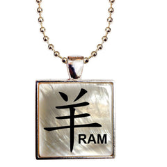 Chinese Zodiac Mother of Pearl Pendant Necklace - Sheep, Ram or Goat