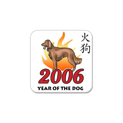 Chinese Zodiac Year of the Dog Magnet (2006)