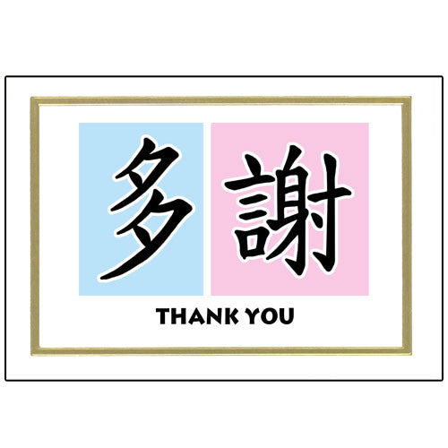 Chinese Character Calligraphy Thank You Note Cards