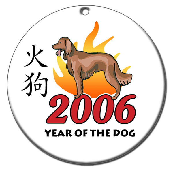 Chinese Zodiac Year of the Dog Ornament (2006)
