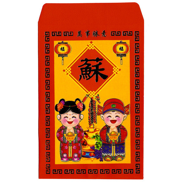 Chinese New Year or Tet Red Lucky Money Envelopes - Kids Design, Larger Size