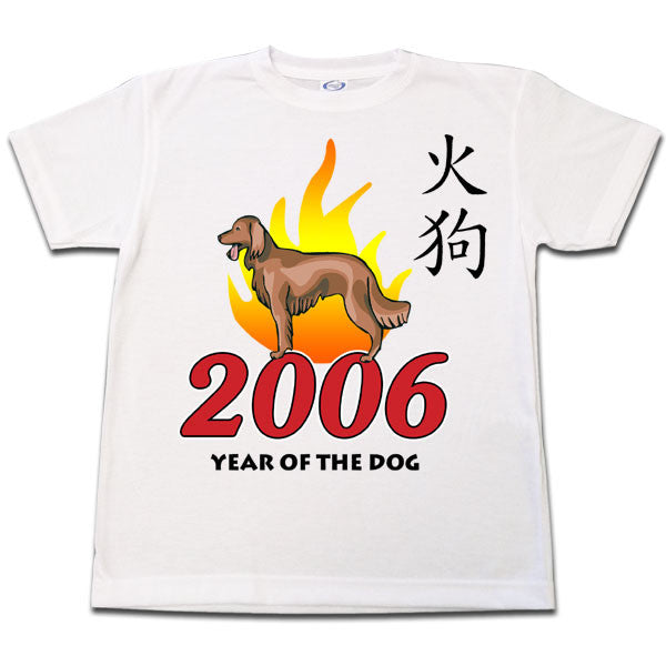 Chinese Zodiac Year of the Dog T Shirt (2006)