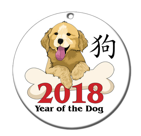 Chinese Zodiac Year of the Dog Ornament (2018)