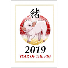 Chinese Zodiac Year of the Pig 2019 Note Cards - Pearl foil border