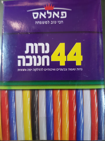 Chanukah Candles 44 units