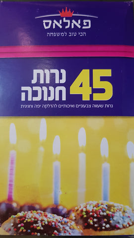 Chanukah Large Candles 45 units