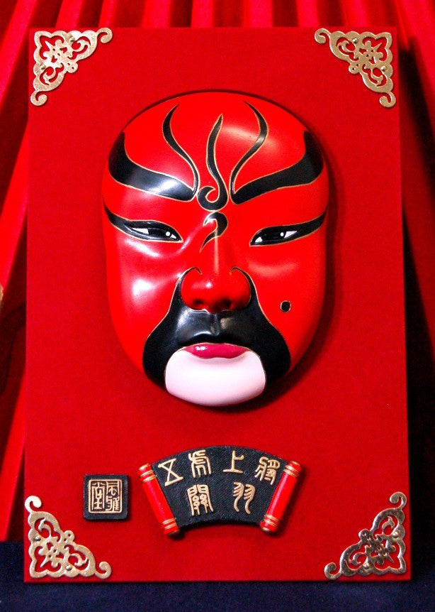 Small Chinese Opera Mask Zhao_Kuangyin