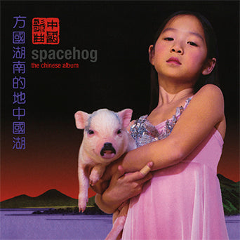Spacehog The Chinese Album LP