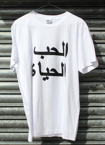 Love Life (Arabic) white tee SALE