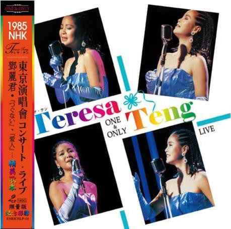 Teresa Teng / 鄧麗君 - 1985NHK東京演唱會 180g 33⅓rpm (Limited Edition Picture Vinyl)