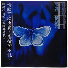 Bobby Chen Sheng / 陳昇 - 恨情歌 180g 33⅓rpm (Limited Edition)