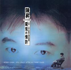 Bobby Chen Sheng / 陳昇 - 魔鬼的情詩 180g 33⅓rpm (Limited Edition)
