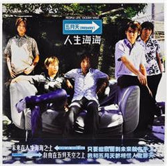 Mayday / 五月天 - 人生海海 180g 33⅓rpm (Limited Edition Green Vinyl)