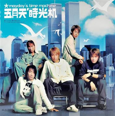 Mayday / 五月天 - 時光機 180g 33⅓rpm 2LP (Limited Edition Blue Vinyl)