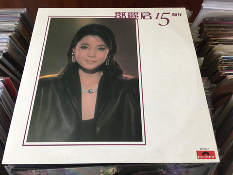 Teresa Teng / 鄧麗君 - 15 週年 2LP CW/Lyrics 33⅓rpm (Out Of Print) (Graded:NM/EX)