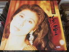 Sally Yeh / 葉倩文 - 珍重 LP CW/Lyrics 33⅓rpm (Out Of Print) (Graded: NM/NM)