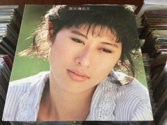 Sally Yeh / 葉倩文 - 祝福 LP CW/Lyrics 33⅓rpm (Out Of Print) (Graded: NM/NM)