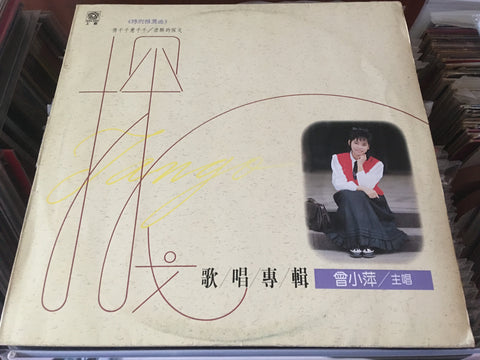 Zeng Xin Mei / 曾心梅 - 探戈歌唱專輯 LP 33⅓rpm (Out Of Print) (Graded:EX/VG)