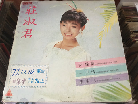 Zhuang Shu Jun / 莊淑君 - 醞釀成熟的靦腆 LP CW/Lyrics 33⅓rpm (Out Of Print) (Graded:VG/VG)