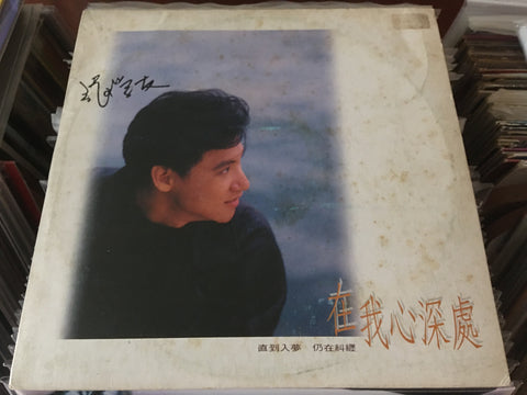 Jacky Cheung / 張學友 - 在我心深處 LP CW/Lyrics 33⅓rpm (Out Of Print) (Graded:EX/NM)