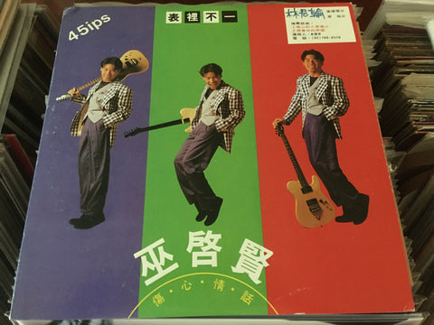 Eric Moo / 巫啟賢 - 傷心情話專輯 LP CW/Lyrics 45rpm (Out Of Print) (Graded:NM/NM)