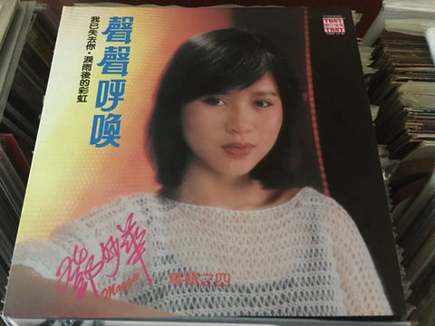 Deng Miao Hua / 鄧妙華 - 聲聲呼喚 專輯四 LP CW/Lyrics 33⅓rpm (Out Of Print) (Graded:NM/NM)