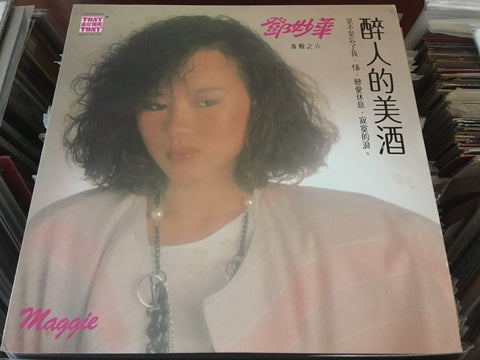 Deng Miao Hua / 鄧妙華 - 醉人的美酒 專輯六 LP CW/Lyrics 33⅓rpm (Out Of Print) (Graded:NM/NM)