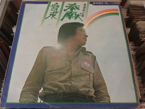 Frankie Kao / 高凌風 - 奉獻 LP CW/Lyrics 33⅓rpm (Out Of Print) (Graded:EX/EX)
