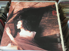 Cally Kwong / 鄺美雲 - 心動 CW/Lyrics 33⅓rpm (Out Of Print) (Graded: NM/NM)