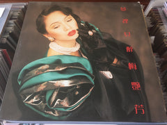 Anita Mui / 梅艷芳 - 夢裡共醉 CW/Postcard 33⅓rpm (Out Of Print) (Graded: EX/NM)