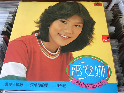 Annabelle Louie / 雷安娜 - 舊夢不須記 CW/Lyrics 33⅓rpm (Out Of Print) (Graded: NM/NM)