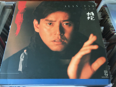 Alan Tam / 譚詠麟 - 擁抱 CW/Lyrics LP 33⅓rpm (Out Of Print) (Graded: EX/VG)