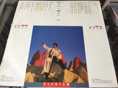 Alan Tam / 譚詠麟 - REMIX Single 45rpm (Out Of Print) (Graded: NM/EX)