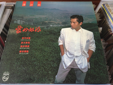 Alan Tam / 譚詠麟 - 愛的根源 Print Lyrics LP 33⅓rpm (Out Of Print) (Graded: NM/VG)