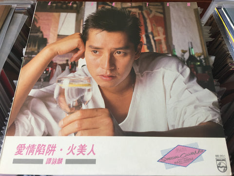 Alan Tam / 譚詠麟 - 愛情陷阱 / 火美人 Single 45rpm (Out Of Print) (Graded: NM/NM)