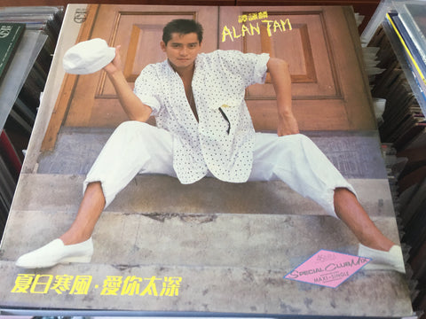 Alan Tam / 譚詠麟 - 夏日寒風 / 愛你太深 Single 45rpm (Out Of Print) (Graded: NM/NM)