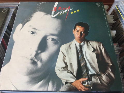 Alan Tam / 譚詠麟 - 暴風女神 LORELEI / 你要等我 Single 45rpm (Out Of Print) (Graded: NM/NM)