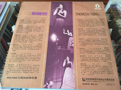 Teresa Teng / 鄧麗君 - 青山綠水我和你 LP 33⅓rpm (Out Of Print) (Graded: NM/NM)
