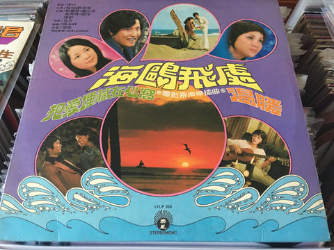 OST - 海鷗飛處 LP 33⅓rpm (Out Of Print) (Graded: NM/NM)
