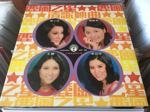V.A. - 麗風之星 清歌妙曲 CW/Poster LP 33⅓rpm (Out Of Print) (Graded: NM/NM)