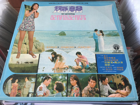 OST - 海韻 LP 33⅓rpm (Out Of Print) (Graded: NM/EX)
