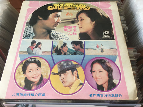 OST - 彩雲飛 LP 33⅓rpm (Out Of Print) (Graded: NM/VG)
