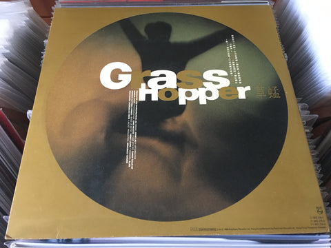 Grasshopper / 草蜢 - Grasshopper IV CW/Lyrics & Poster LP 33⅓rpm (Out Of Print) (Graded: NM/NM)