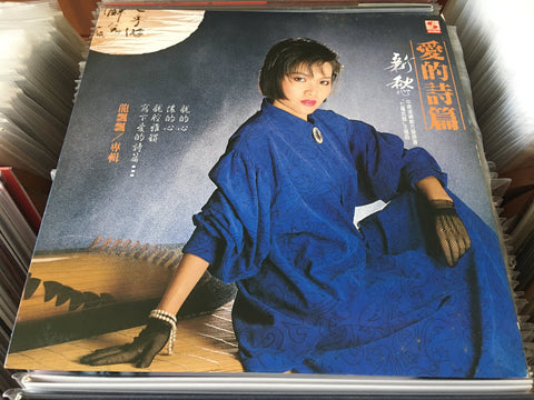 Long Piao Piao / 龍飄飄 - 愛的詩篇 CW/Lyrics LP 33⅓rpm (Out Of Print) (Graded: EX/NM)
