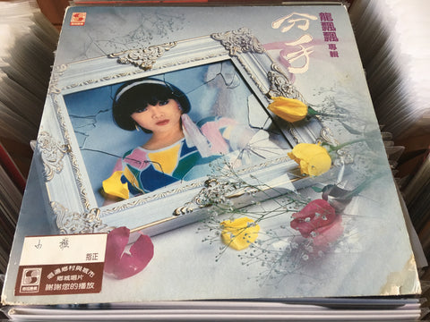 Long Piao Piao / 龍飄飄 - 分手 CW/Lyrics LP 33⅓rpm (Out Of Print) (Graded: NM/EX)