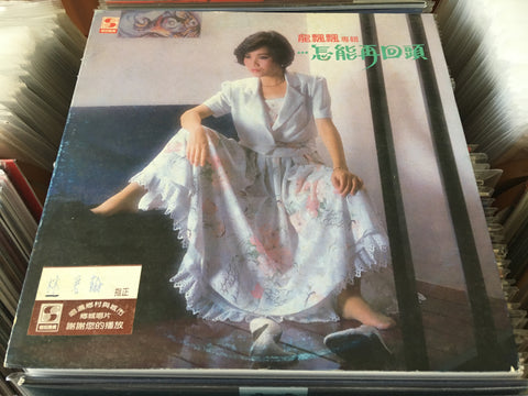 Long Piao Piao / 龍飄飄 - 怎能再回頭 CW/Lyrics LP 33⅓rpm (Out Of Print) (Graded: NM/NM)